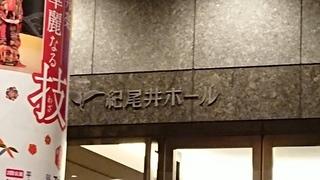 紀尾井ホール.JPG